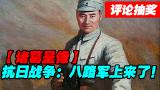 #评论抽奖#【诸葛】抗日战争:八路军上来了