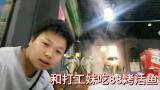 和深圳打工妹约会,请她吃88块钱烤鱼,她却想去吃麻辣烫