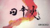【中字】NHK高校讲座 日本史【合集】