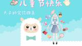 【芽衣子翻唱】天子的宪法四条-61儿童节快乐!
