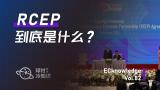 RCEP到底是什么,中国加入全球最大自贸区有什么好处?