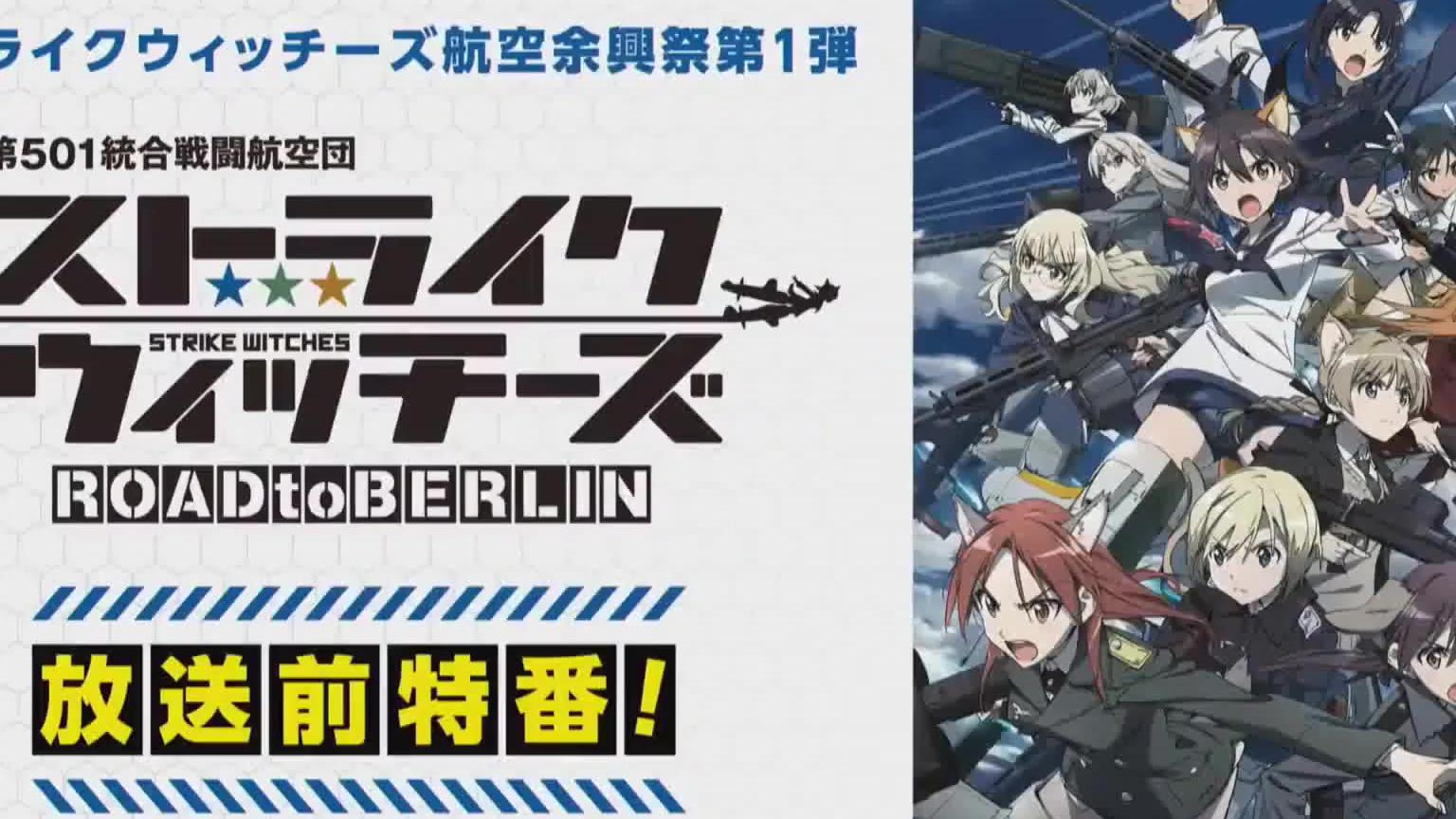 《强袭魔女 ROAD to BERLIN》第1话先行放映会+放送前特别节目