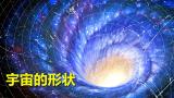 宇宙的形状:是封闭的球形,还是一张平铺的纸?