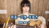 2021吉他弹唱《我是一只鱼》【ʚ二七梦ɞ独家】