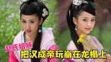 【大头虫】西汉末年荒诞的宫廷秘史剧《母仪天下》,赵飞燕姐妹真的是祸害西汉的卧底吗?