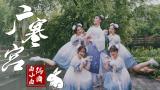 【全盛舞蹈工作室】嫦娥玉兔《广寒宫》中国风爵士编舞MV