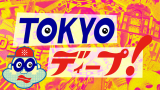 """【旅游】TOKYO deep「""""东京的玄关"""" 八重洲的素颜」16.0516【花丸字幕组】"""