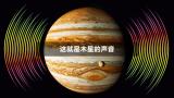这就是木星的声音(令人毛骨悚然!)4K