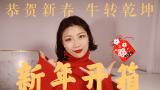 「zyzy梦梦」价值近万元的新年礼盒开箱啦!