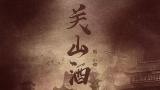 【小魂】关山酒(重制版)