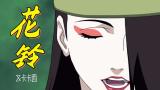 火影人物:忍界最棒女间谍,潜入木叶夺取情报,却得卡卡西荧幕初吻!