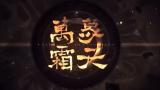 【柯柯子】《万象霜天》原版升调 更高藏腔 更美戏腔 更绝高音