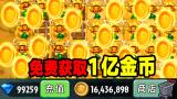 PVZ2:挂机能白嫖1亿金币!还有这等好事?