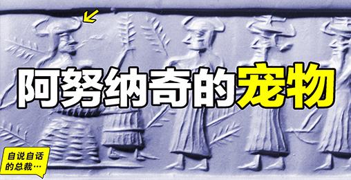 【自说自话的总裁】阿努纳奇创造人类之前的造物