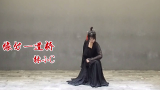 【林小C】中国风爵士-缘分一道桥 帅气女侠风~~