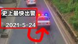 路人不讲武德的闪现,车主被坑惨,一脚急刹秒出警