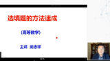21考研数学密押课——【武忠祥】8小时高数选填方法速成课