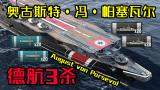 【独家/战舰世界】这 就 是 德 航 !核心批发!八级德航帕塞瓦尔3杀13万伤害【QPC】