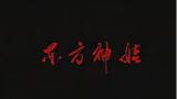 【国动】东方神娃 第一部(31--52集)