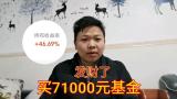 工厂打工娃买71000元基金忘记卖,没想到如今发财了,看看赚了多少钱