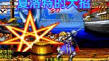 侍魂2:夏洛特打出七星光芒剑,凯越展示什么叫高手操作