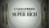 【JLP】亿万富翁们的饕餮盛宴  Feeding The Super Rich (2015)