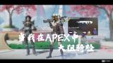 当我在apex英雄里尝试大狙骑脸