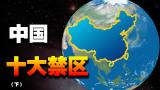 """盘点中国""""十大禁区"""", 我们的祖国有哪些人类无法踏足的生命禁区?"""