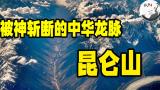 被奉为华夏文明发源地的昆仑山, 为何至今无人敢涉足? 探秘被神斩断的中华龙脉——昆仑山