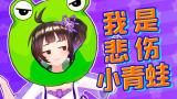 【绛紫】#52.5 我是悲伤小青蛙,我在雨中拉肖邦