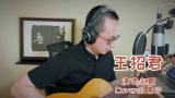 《王招君》演唱:赵鹏(Cover:任素汐)