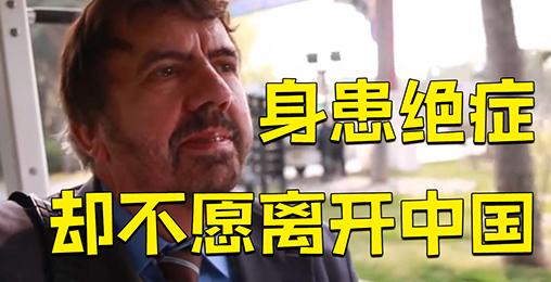 【中国日报】英国记者身患绝症却不愿离开中国