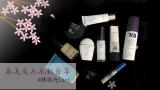【林姝光Lucy】春夏爱用底妆产品分享