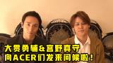 《富豪刑警Balance:UNLIMITED 》大贯勇辅&宫野真守向ACER们发来问候!