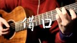 借口(cover周杰伦)吉他弹唱