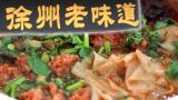 舌尖上的徐州:传承100多年的丸子汤老店,每天卖4,500碗