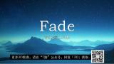 《fade》3D环绕版,请务必戴上耳机。
