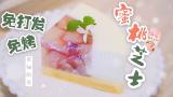 免烤免打发就能做出五星级甜品-蜜桃乌龙茶冻芝士!