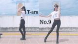 【霜夜】T-ara - No.9★文艺复兴★战歌起!(2P一镜到底)
