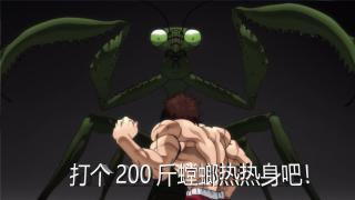③打破物理原地升天,仅凭想象,造出了一只200斤的巨型螳螂