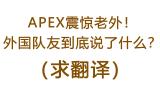 【A站独家】美少女打APEX震惊外国人!(所以外国队友说了什么?看不懂求翻译)