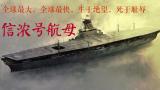 全球最大,全球最快:生于绝望死于耻辱的日本信浓号航母
