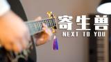 用吉他把 寄生兽 BGM改成燃曲是什么感觉?