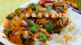 大口吃饭真滴香!滋味带劲的红烧牛肉盖饭,每一粒米都吃得干干净净!