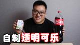 据说把牛奶倒入可乐中,可以做成透明的可乐,那味道如何呢?
