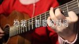 给我一首歌的时间(cover周杰伦)吉他弹唱