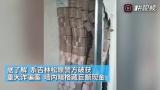 二手房装修时在墙里发现1.4亿现金