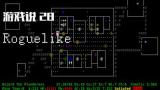 游戏说 28:我们口中的Roguelike究竟是怎样的