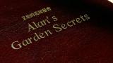 【纪录片】艾伦的花园秘密 20世纪【双语特效字幕】【纪录片之家字幕组】