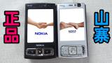 两款诺基亚n95, 一个正品一个山寨, 区别到底在哪里呢? 大雄玩老机